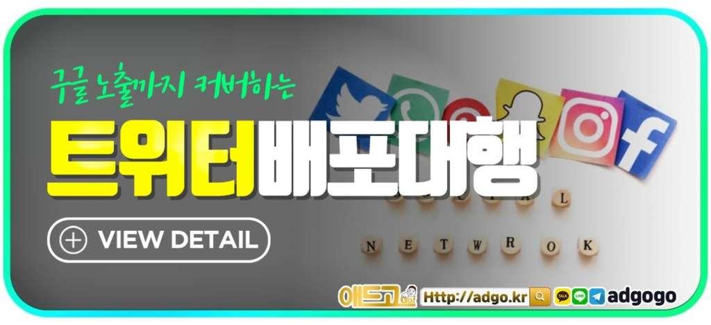 동작구글광고트위터배포대행