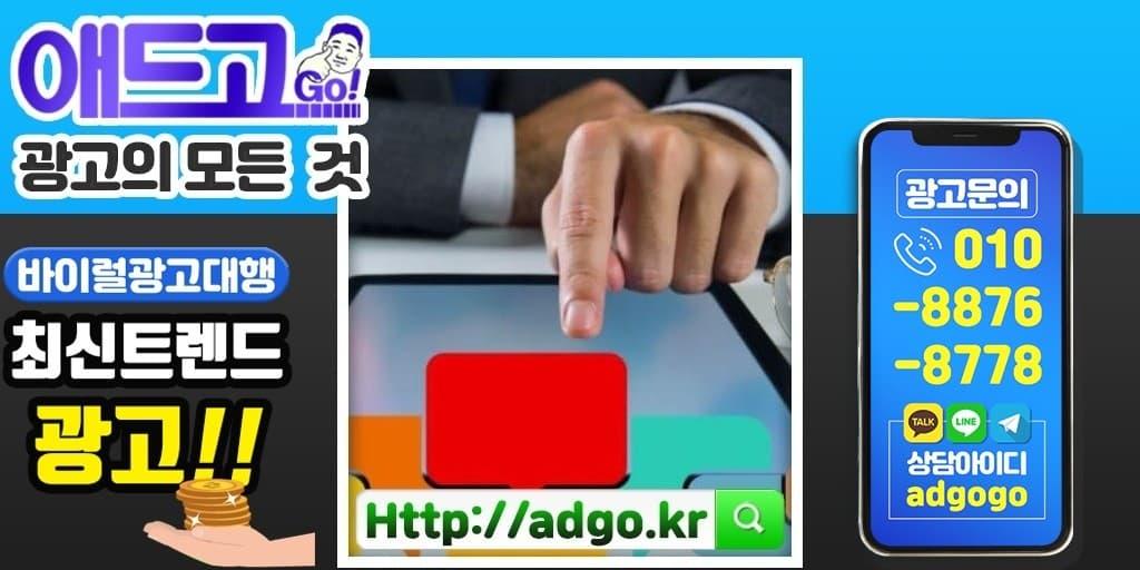 동작구글광고바이럴마케팅